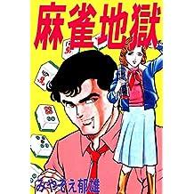 麻雀地獄 (麻雀ピカレスク・シリーズ)