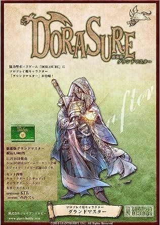 DORASURE(ドラスレ) 拡張セット グランドマスター