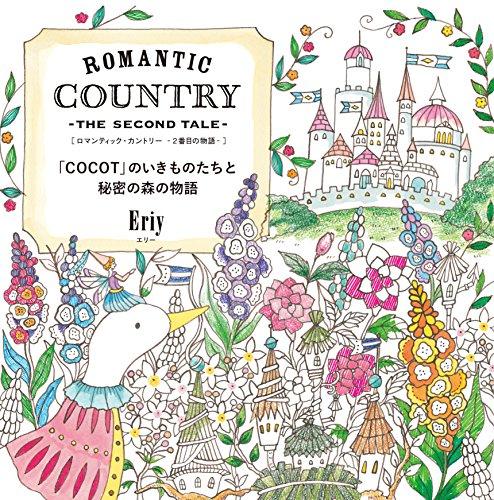 ROMANTIC COUNTRY -THE SECOND TALE- ロマンティック・カントリー-2番目の物語- (「COCOT」のいきものたちと秘密の森の物語)