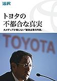 トヨタの不都合な真実: 大メディアが報じない「最強企業の内幕」