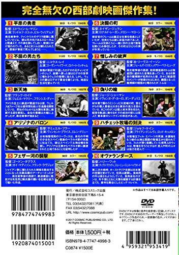 西部劇 パーフェクトコレクション 平原の勇者 DVD10枚組 ACC-102