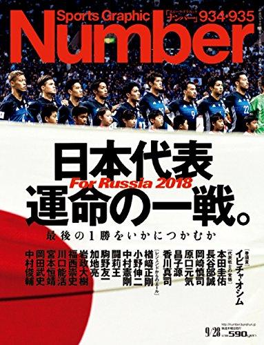 Number(ナンバー)934・935号 日本代表 運命の一戦。 (Sports Graphic Number(スポーツ・グラフィック ナンバー))