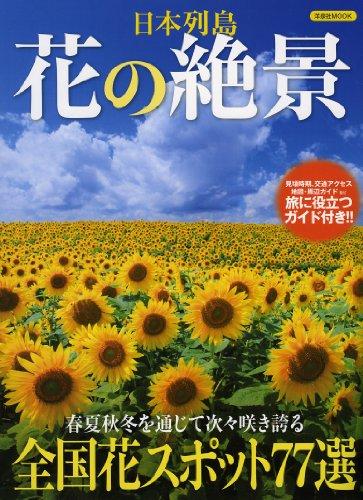 日本列島花の絶景 (洋泉社MOOK)の詳細を見る