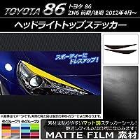 AP ヘッドライトトップステッカー マット調 トヨタ 86 ZN6 前期/後期 2012年4月~ ブルー AP-CFMT2229-BL 入数:1セット(2枚)