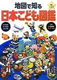 地図で知る 日本 こども図鑑 (子供 図鑑)