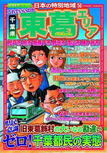 これでいいのか千葉県東葛エリア (地域批評シリーズ日本の特別地域 14)