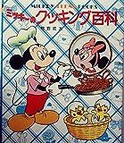 ミッキーのクッキング百科 (1981年) (Mickey teens book)