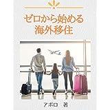 ゼロから始める海外移住: 海外移住・海外就職バイブル ベトナム・シンガポール・カナダの3か国に移住し海外在住歴10年以上の筆者が教えるゼロから海外進出し夢の海外生活を実現する方法