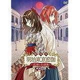 劇場版 明治東亰恋伽 ~花鏡の幻想曲~魂依BOX [DVD]