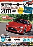 東京モーターショーパーフェクトガイド2011