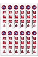 【ステッカー】駐輪禁止12枚組(縦)