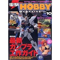 電撃 HOBBY MAGAZINE (ホビーマガジン) 2005年 10月号