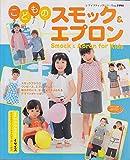 こどものスモック&エプロン (レディブティックシリーズ―ソーイング (1994))