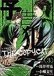 予告犯─THE COPYCAT─ 3 (ヤングジャンプコミックス)