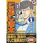 ころがし涼太 1 (Gコミックス)
