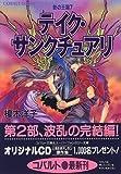 テイク・サンクチュアリ―影の王国〈7〉 (コバルト文庫)