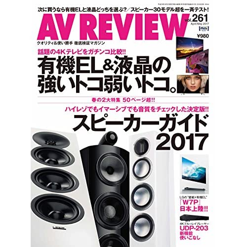 AV REVIEW Vol.261 2017年5月号