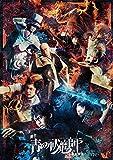 舞台「青の祓魔師」京都紅蓮篇 [Blu-ray]
