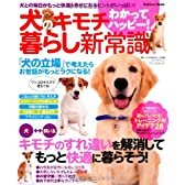犬のキモチわかってハッピー!暮らし新常識―犬との毎日がもっと快適&幸せになるヒントがいっぱい (Gakken Mook)