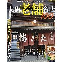 大阪老舗名店100 (ぴあMOOK関西)