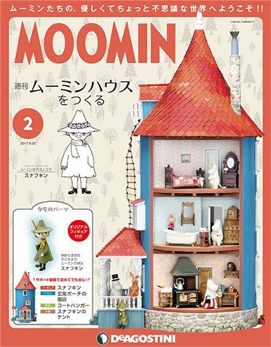 RoomClip商品情報 - ムーミンハウスをつくる 2号 [分冊百科] (パーツ・フィギュア付)