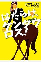 はたらけ、ケンタウロス! (クロフネコミックス) Kindle版