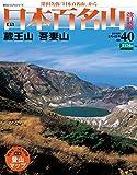 週刊 日本百名山