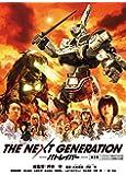 THE NEXT GENERATION パトレイバー/第3章 [DVD]