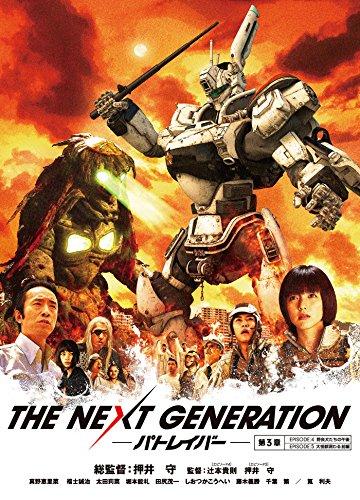 THE NEXT GENERATION パトレイバー/第3章 [DVD]の詳細を見る
