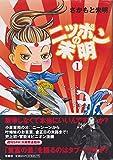 ニッポンの未明 (SPA! comics)