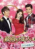 [DVD]最高の恋人DVD-BOX3
