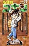名探偵コナン (27) (少年サンデーコミックス)