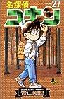 名探偵コナン 第27巻