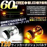 【M】 超強烈 60W CREE製LED 搭載 T20 ツインカラーウインカーポジションキット ダブルソケット付 ホワイト×アンバー FJ4371