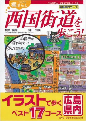 ひげの梶さんと西国街道を歩こう!広島県内コース (ひげの梶さん歴史文学探歩シリーズ)