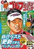 ゴルフレッスンコミック 2017年 05月号 [雑誌]