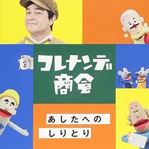 NHKコレナンデ商会「あしたへのしりとり」
