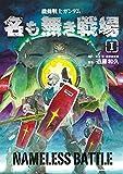 機動戦士ガンダム 名も無き戦場(1)<機動戦士ガンダム 名も無き戦場> (角川コミックス・エース)