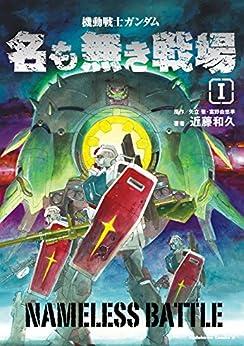 [近藤 和久]の機動戦士ガンダム 名も無き戦場(1) (角川コミックス・エース)