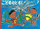 みどりのホース (月刊こどものとも 1996年7月号)