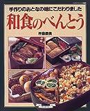 和食のべんとう―手作りのおとなの味にこだわりました (マイライフシリーズ特集版) 画像