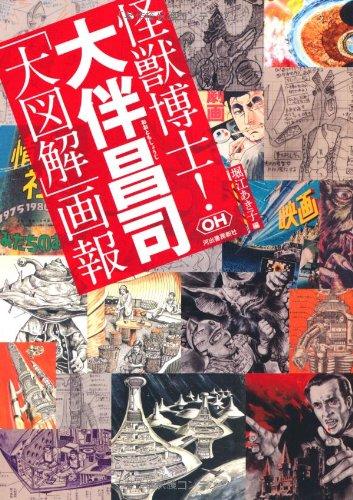 怪獣博士!  大伴昌司 ---「大図解」画報 (らんぷの本)の詳細を見る