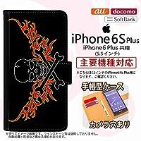 手帳型 ケース i6p スマホ カバー iPhone6 Plus/iPhone6s Plus ドクロ黒横 赤黄 nk-004s-i6p-dr877