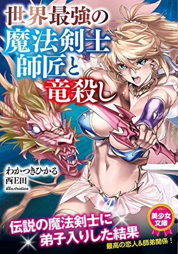 世界最強の魔法剣士師匠と竜殺し (美少女文庫)