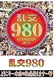 乱交980 [DVD]