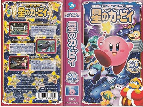 星のカービィ 3rdシリーズ Vol.20 (通巻34巻) [VHS]