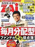 ダイヤモンド ZAi (ザイ) 2012年 11月号 [雑誌]