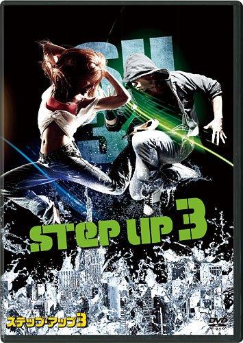 ステップ・アップ3 [DVD]