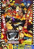 ONE PIECE FILM Z アニメコミックス (SHUEISHA JUMP REMIX)