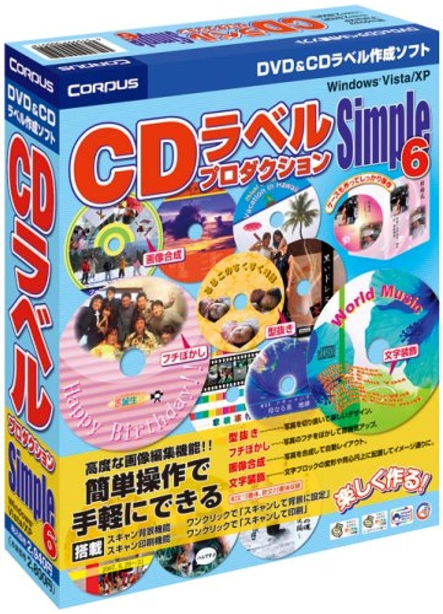 拡声器効率成熟CDラベルプロダクション Simple 6